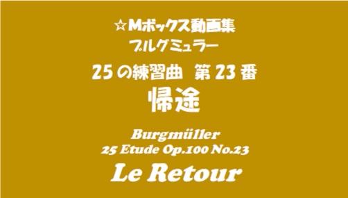 ブルグミューラー25-23帰途