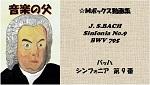 bachシンフォニア9b150-85