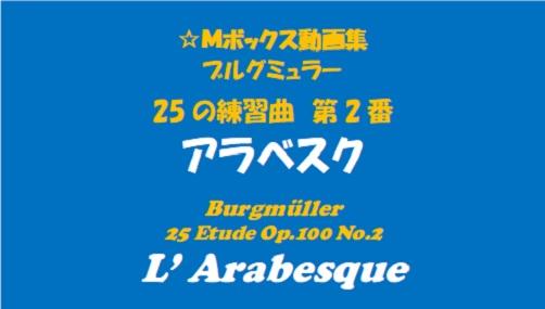 ブルグミューラー25-2アラベスク