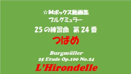 ブルグミューラー25-24つばめ