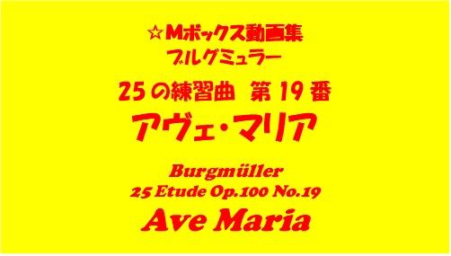 ブルグミューラー25-19アヴェ・マリア
