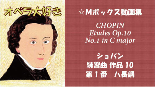 ショパン 練習曲 Op.10-1