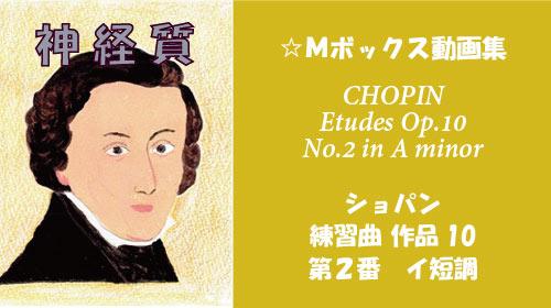ショパン 練習曲 Op.10-2