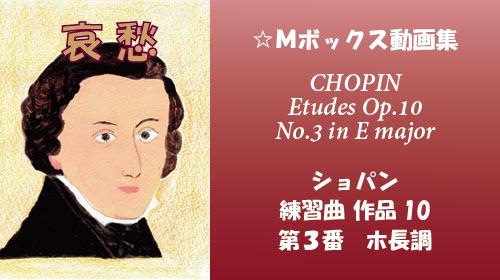 ショパン 練習曲 Op.10-3