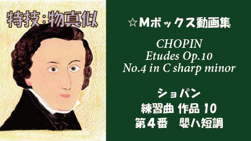 ショパン 練習曲 Op.10-4
