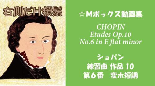ショパン 練習曲 Op.10-6
