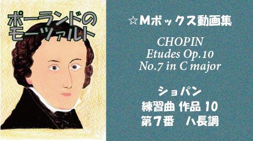 ショパン 練習曲 Op.10-7