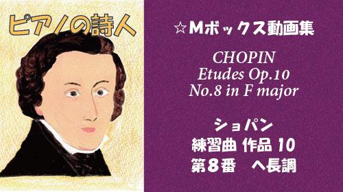 ショパン 練習曲 Op.10-8