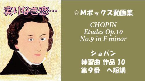 ショパン 練習曲 Op.10-9