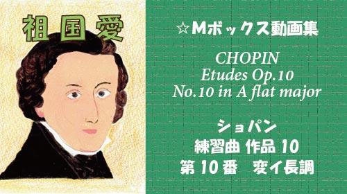 ショパン 練習曲 Op.10-10