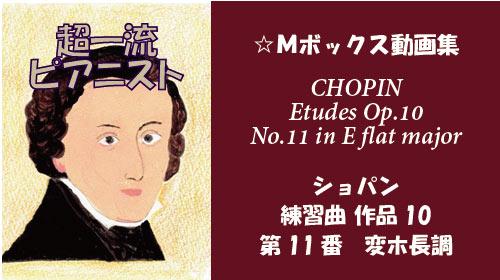 ショパン 練習曲 Op.10-11