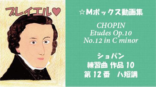ショパン 練習曲 Op.10-12