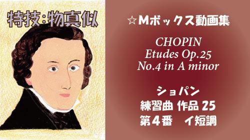 ショパン 練習曲 Op.25-4