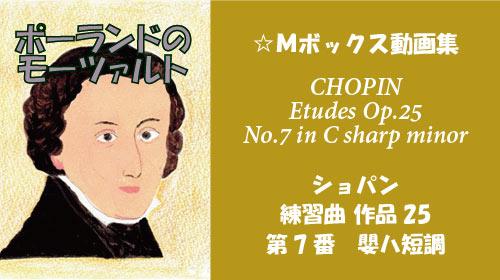 ショパン 練習曲 Op.25-7