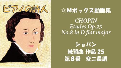 ショパン 練習曲 Op.25-8