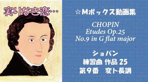 ショパン 練習曲 Op.25-9