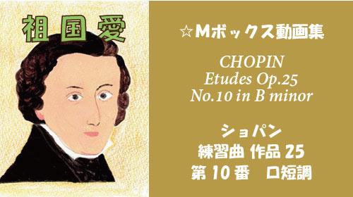 ショパン 練習曲 Op.25-10