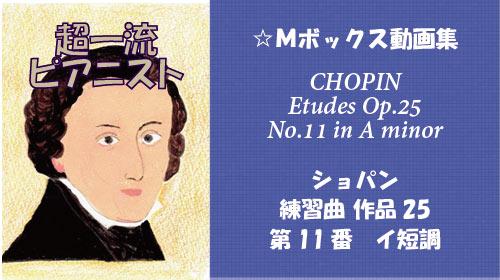 ショパン 練習曲 Op.25-11