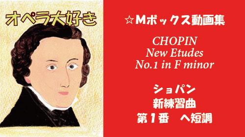 ショパン 新練習曲 第1番 ヘ長調