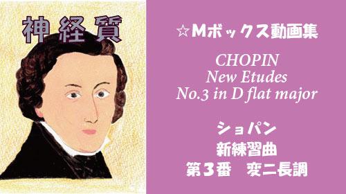 ショパン 新練習曲 第3番 変ニ長調