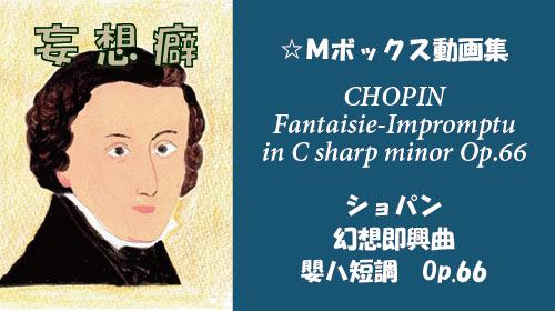 ショパン 幻想即興曲 嬰ハ短調 Op.66