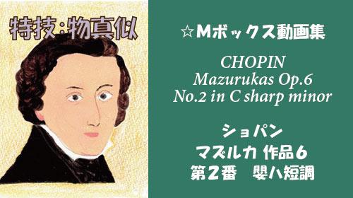 ショパン マズルカ Op.6-2