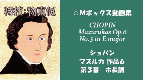 ショパン マズルカ Op.6-3