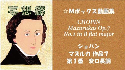 ショパン マズルカ Op.7-1