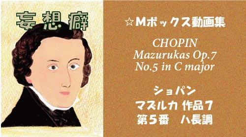 ショパン マズルカ Op.7-5