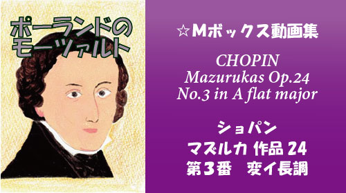 ショパン マズルカ Op.24-3