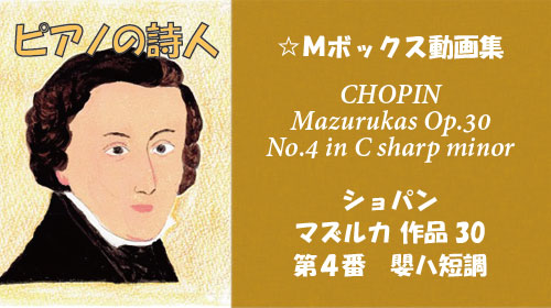 ショパン マズルカ Op.30-4