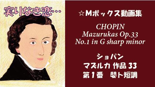 ショパン マズルカ Op.33-1