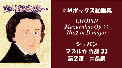 ショパン マズルカ Op.33-2