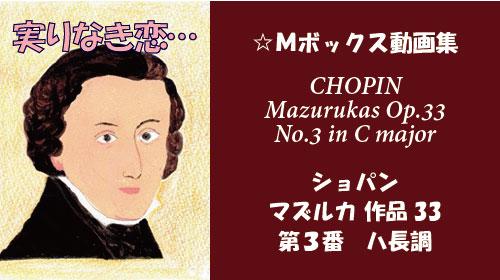 ショパン マズルカ Op.33-3