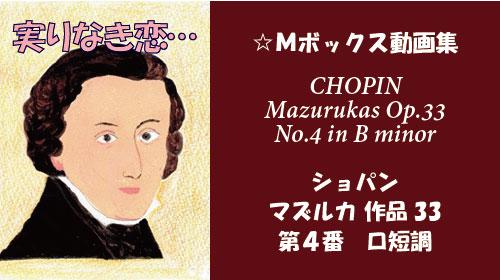 ショパン マズルカ Op.33-4