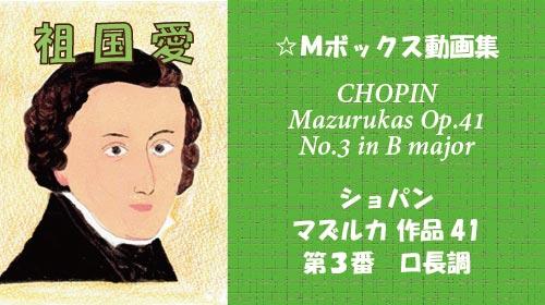 ショパン マズルカ Op.41-3