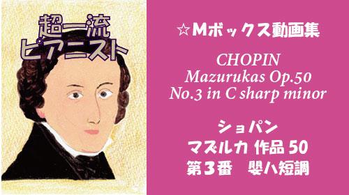 ショパン マズルカ Op.50-3