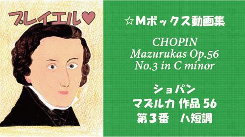 ショパン マズルカ Op.56-3