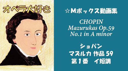 ショパン マズルカ Op.59-1