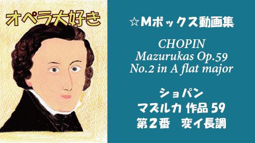ショパン マズルカ Op.59-2