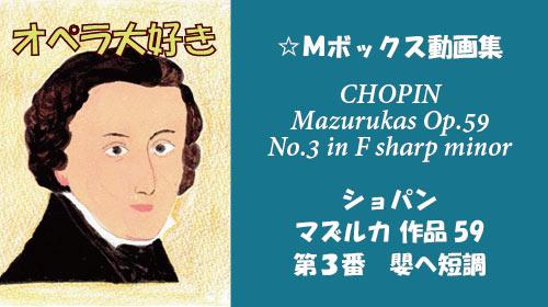 ショパン マズルカ Op.59-3