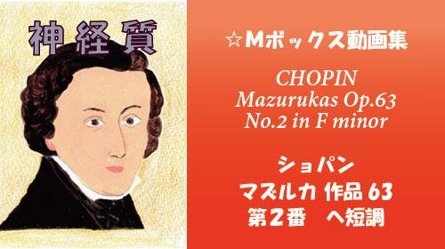 ショパン マズルカ Op.63-2