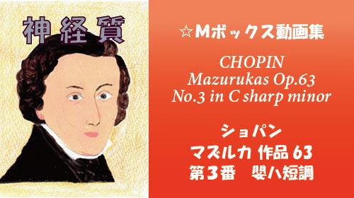 ショパン マズルカ Op.63-3