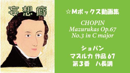 ショパン マズルカ Op.67-3
