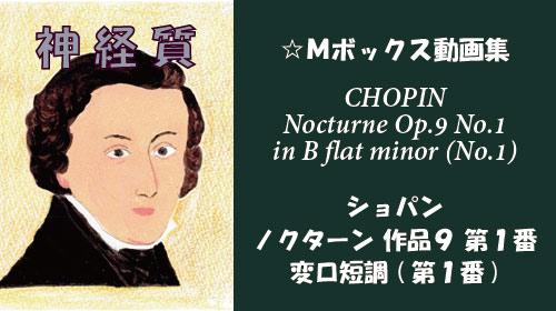 ショパン ノクターン Op.9-1