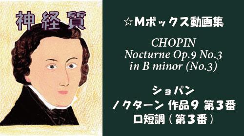 ショパン ノクターン Op.9-3