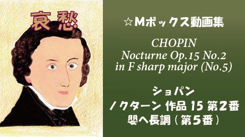 ショパン ノクターン Op.15-2