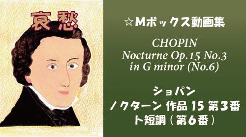 ショパン ノクターン Op.15-3