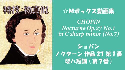 ショパン ノクターン Op.27-1