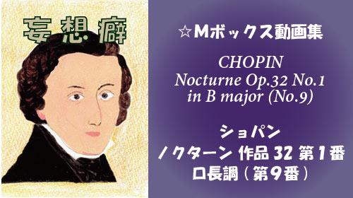 ショパン ノクターン Op.32-1